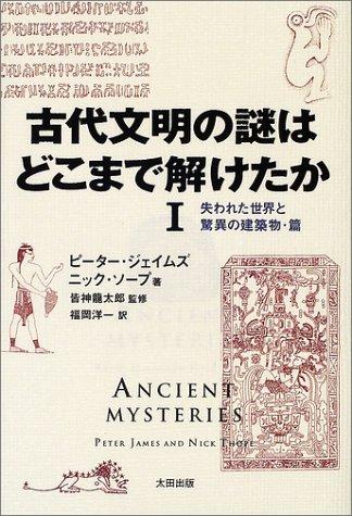 古代文明の謎はどこまで解けたか〈1〉失われた世界と驚異の建築物・篇 (Skeptic library (07))の詳細を見る