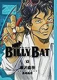 BILLY BAT(13) (モーニング KC)