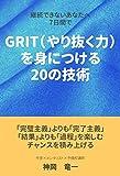継続できないあなたへ〜7日間でGRIT(やり抜く力)を身につける20の技術〜