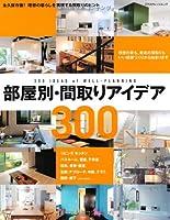 部屋別・間取りアイデア300 (エクスナレッジムック)