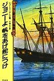 マーカム家の海の物語 3 ジョニーよ 帆をあげ舵につけ