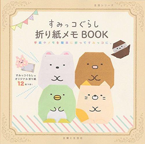 すみっコぐらし折り紙メモBOOK (生活シリーズ)の詳細を見る