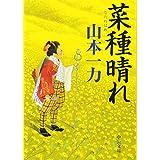菜種晴れ (中公文庫)