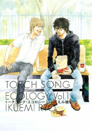 トーチソング・エコロジー (1) (バーズコミックス スピカコレクション)の詳細を見る