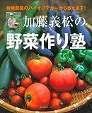 加藤義松の野菜作り塾―体験農園のパイオニアが一から教えます! (主婦の友生活シリーズ)