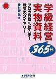 学級経営365日実物資料:プロの日常活動入手! 珠玉のダイアリー