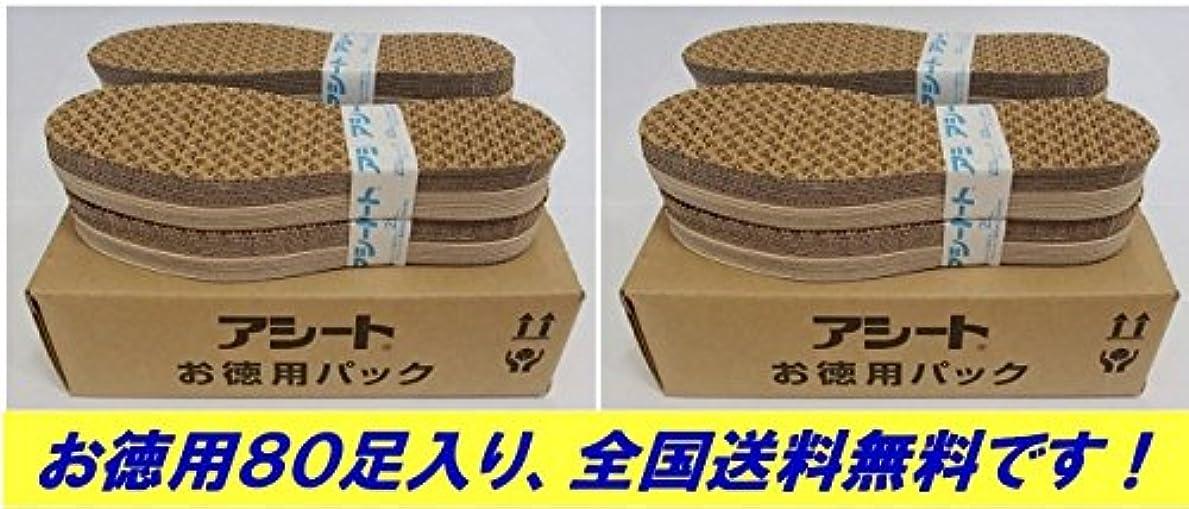マーケティング人里離れた健全アシートOタイプお徳用80足パック (25.5~26cm 男性靴用)
