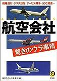 航空会社 驚きのウラ事情 (KAWADE夢文庫)