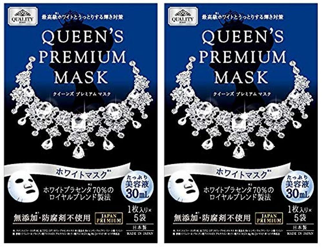 食べる完全に乾くリファインクイーンズプレミアムマスク ホワイトマスク 5枚入 2箱セット