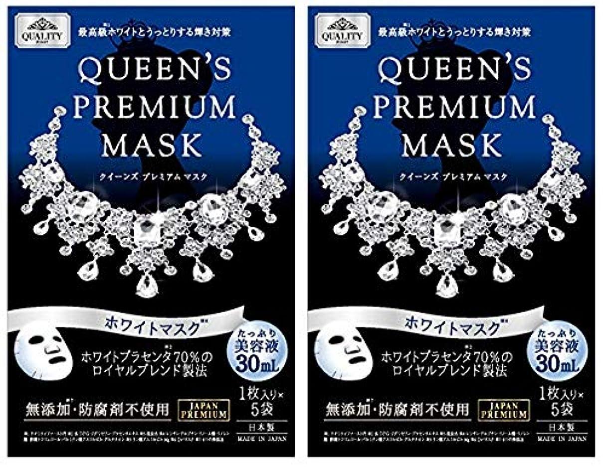 屋内キャメルストラップクイーンズプレミアムマスク ホワイトマスク 5枚入 2箱セット
