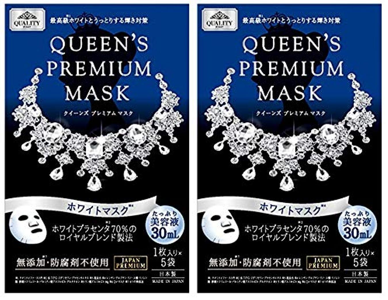 バッチブッシュ楽観的クイーンズプレミアムマスク ホワイトマスク 5枚入 2箱セット
