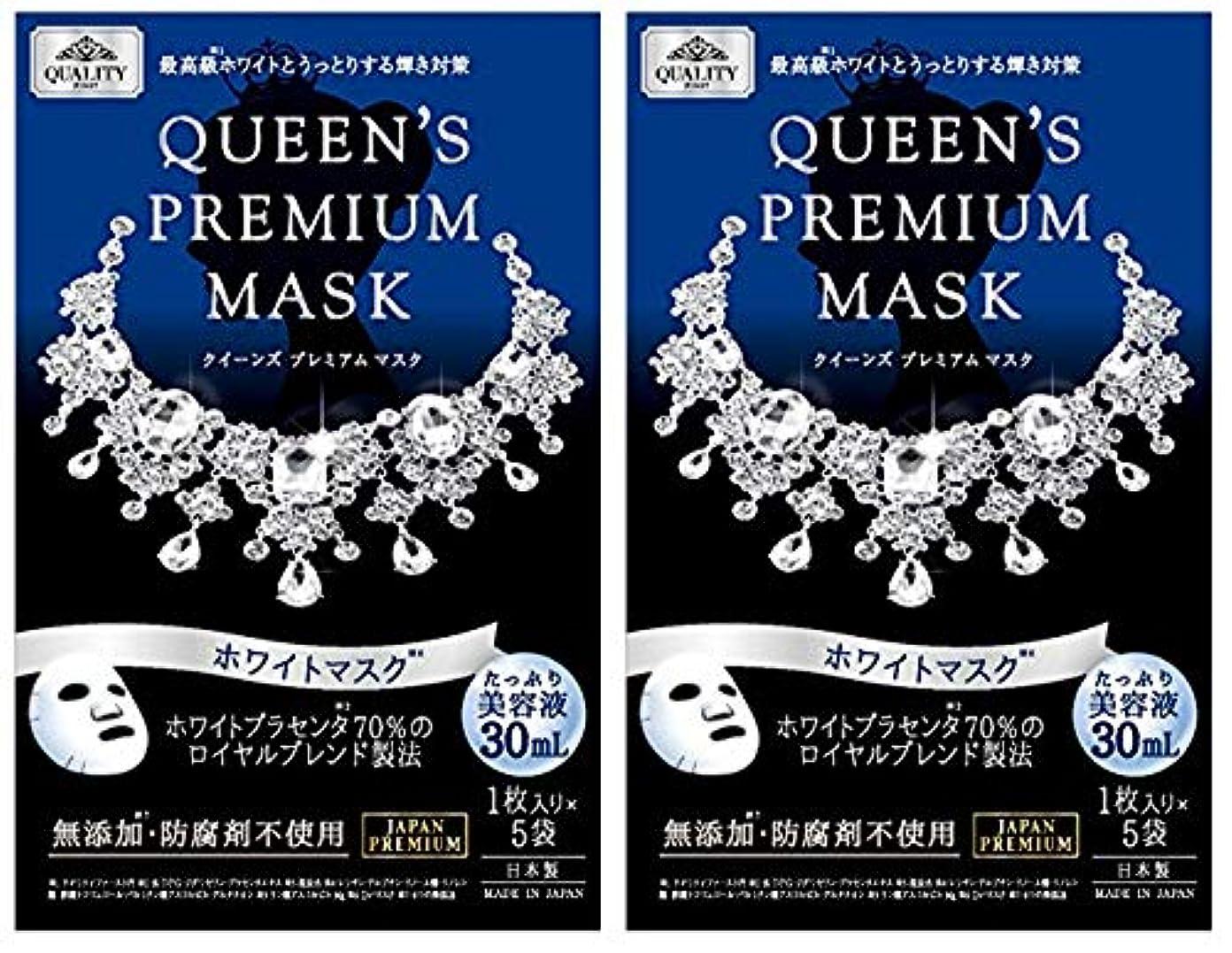 自動化健康的矛盾するクイーンズプレミアムマスク ホワイトマスク 5枚入 2箱セット