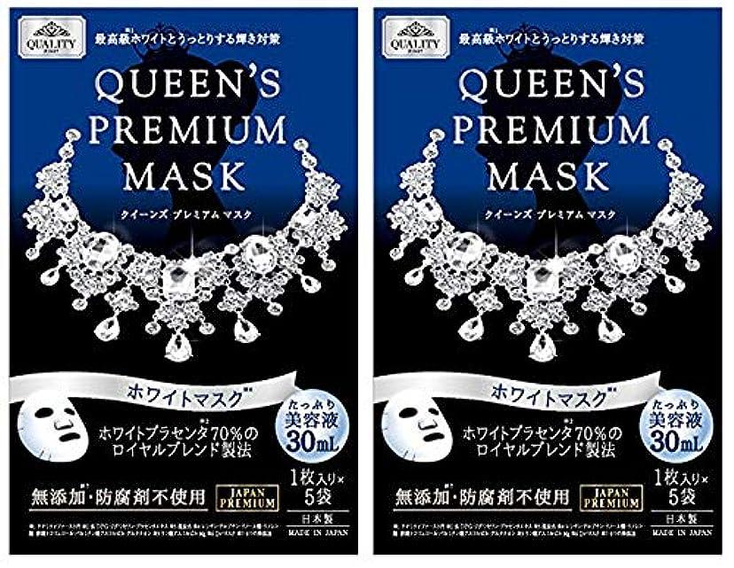 リマークハシー参照クイーンズプレミアムマスク ホワイトマスク 5枚入 2箱セット