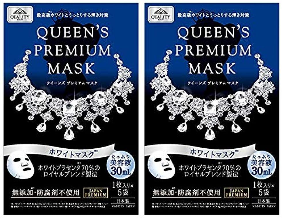 カセット邪悪なジムクイーンズプレミアムマスク ホワイトマスク 5枚入 2箱セット