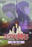 るろうに剣心-明治剣客浪漫譚- 追憶編 第三幕「宵里山」 [DVD]