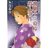 【文庫】 飛騨十三墓峠殺人事件 (文芸社文庫)