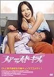 ファーストキス [DVD]