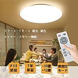 シーリングライト ledライト ~12畳 調光調色 led照明器具 天井 タイマー メモリ機能 常夜灯 モード PSE認証済 リモコン付き 7年保証 工事簡単