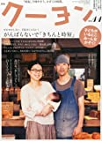 月刊 クーヨン 2013年 11月号 [雑誌] 画像