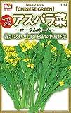 アスパラ菜(オータムポエム) 【春】【秋】
