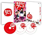 薔薇色のブー子 スペシャルBlu-ray BOX[Blu-ray/ブルーレイ]