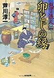 卵とじの縁―包丁浪人〈2〉 (光文社時代小説文庫) 画像