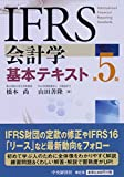 IFRS会計学基本テキスト(第5版)