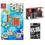 Nintendo Switch 本体 (ニンテンドースイッチ) 【Joy-Con (L) ネオンブルー/(R) ネオンレッド】&【Amazon.co.jp限定】液晶保護フィルムEX付き(任天堂ライセンス商品) + 上海 Refresh - Switch