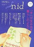 nid【ニド】 vol.44ニッポンのイイトコドリを楽しもう。 「手」が生み出す暮らしのよろこび (MUSASHI MOOK) 画像