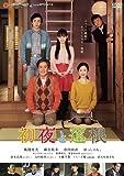 初夜と蓮根[DVD]