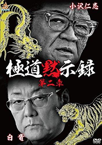 極道黙示録  第二章 [DVD]