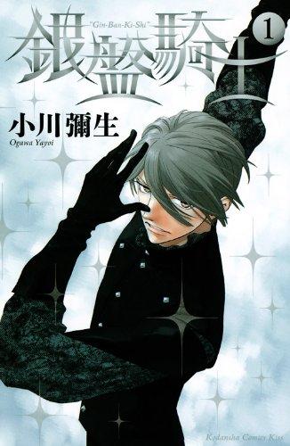 銀盤騎士(1) (KC KISS)