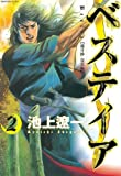 ベステイア 流月抄完全版(2) (モーニングコミックス)
