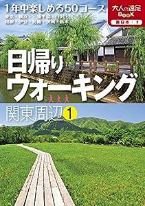 日帰りウォーキング関東周辺(1) (大人の遠足BOOK)