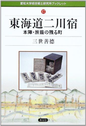 東海道二川宿―本陣・旅篭の残る町 (愛知大学綜合郷土研究所ブックレット 17)