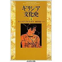 ギリシア文化史4 (ちくま学芸文庫)