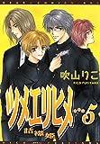 ツメエリヒメ~詰襟姫~(5) (ディアプラス・コミックス)