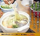 【期間限定】天草大王鍋セット/5倍濃縮濃縮大王スープ付き