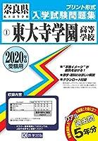 東大寺学園高等学校過去入学試験問題集2020年春受験用 (奈良県高等学校過去入試問題集)
