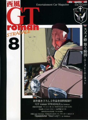 西風 GTroman STRADALE 8