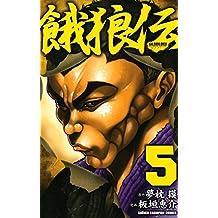 餓狼伝 5 (少年チャンピオン・コミックス)