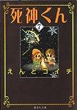 死神くん 7 (集英社文庫—コミック版)