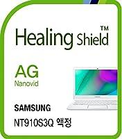 Healingshield スキンシール液晶保護フィルム Anti-Fingerprint Anti-Glare Matte Film for Samsung Laptop Notebook 9 Lite NT910S3Q