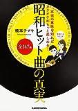 本当の意味を知ればカラオケがもっと楽しめる!昭和ヒット曲全147曲の真実 (中経の文庫)
