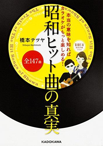 本当の意味を知ればカラオケがもっと楽しめる!昭和ヒット曲全147曲の真実 (中経の文庫)の詳細を見る