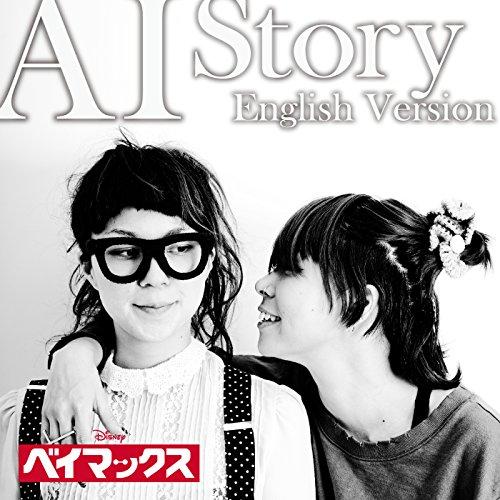 AI「Story」英語verの歌詞が心に響く感動を呼ぶ![ベイマックス主題歌]の画像
