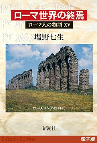 ローマ世界の終焉──ローマ人の物語[電子版]XVの詳細を見る