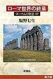 PDFを無料でダウンロード ローマ世界の終焉──ローマ人の物語[電子版]XV