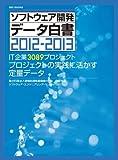 SECBOOKS ソフトウェア開発データ白書2012-2013