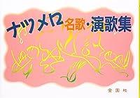 ナツメロ名歌・演歌集 (金園社の唄本シリーズ)